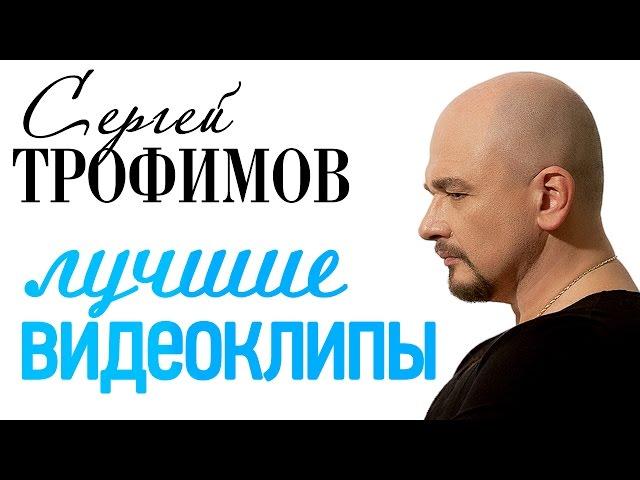 Сергей Трофимов - Лучшие видеоклипы & Lyrics