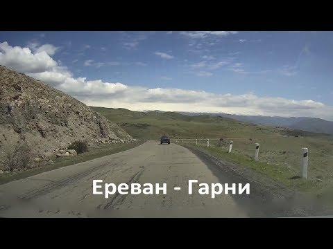Ереван - Гарни (Армения)