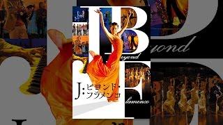 J:ビヨンド・フラメンコ(字幕版) thumbnail
