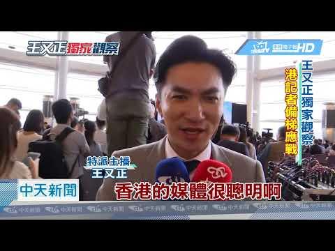 20190322中天新聞 搶拍韓國瑜訪港 主播王又正獨家觀察媒體奇招