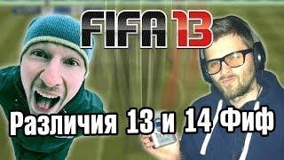 Различия FIFA 13 и FIFA 14
