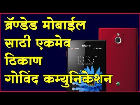 ब्रँडेड मोबाईल मिळण्याचे एकमेव ठिकाण । govind communication shirur