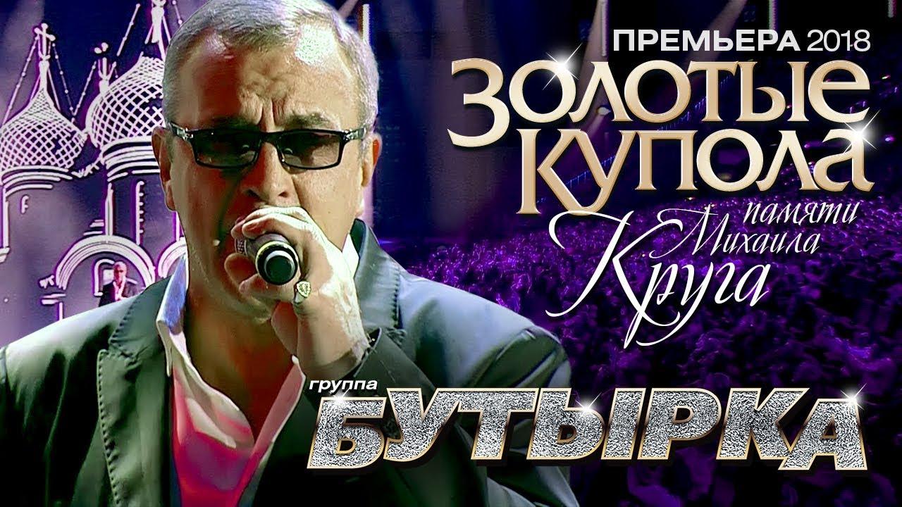Михаил круг — купола (feat. Михаил гулько). Mp3 скачать или.