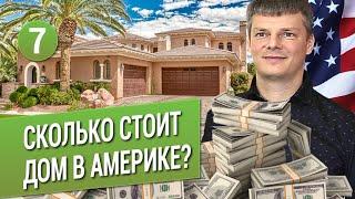 Сколько стоит дом в Америке? Ипотека и кредит в США. Бирюзовые компании. Часть 2
