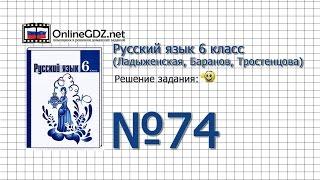 Задание № 74 - Русский язык 6 класс (Ладыженская, Баранов, Тростенцова)
