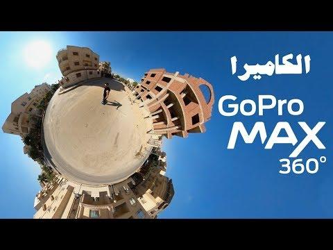 VLOG 143 - الكاميرا Gopro MAX - Review