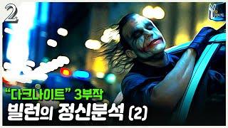 배트맨의 적들과 융 심리학의 그림자ㅣ다크나이트 3부작 …