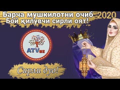 Мушкилотлардан чиқариб бой қилувчи сирли оят ва дуо/АТВУЗ 2020
