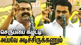 வரலாற்றில் திட்டமிட்டு அழிக்கப்பட்ட தமிழர் பெருமை : Seeman Latest Speech | Tamil History