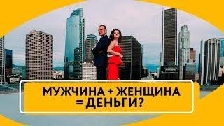 ПРЯМОЙ ЭФИР. Надежда Гайдукевич - Мужчина + Женщина = Деньги?