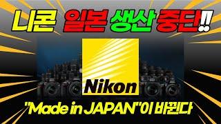 니콘 카메라 업데이트, 일본…