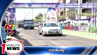 One Minute News BY NTV   7AM Top Trending Headlines   Top Headlines   NTV