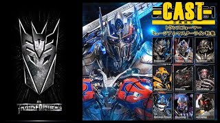 Bumblebee 2 & Transformers 6 - Cast Robots - Cinematic Continuity Explained