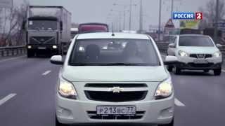 Тест-Драйв Chevrolet Cobalt 2013 // Автовести 127
