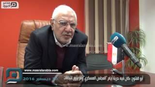 مصر العربية |أبو الفتوح: كان فيه حرية أيام