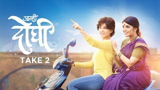 Aamhi Doghi Take 2 - Latest Marathi Movies 2018 | Mukta Barve, Priya Bapat | 23rd Feb 2018