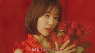 【繁中字】IZ*ONE (아이즈원) - La Vie en Rose(라비앙로즈) MV