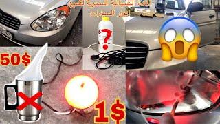 تلميع انوار السيارة بإستخدام المادة السحرية التي يبحث عنها الجميع .Araba ışıkları parlatma