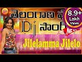 Jillelamma Jilelo   Telangana Folk Songs Dj Remix   Latest TeluguFolk Dj Songs   Janapada Songs 2018