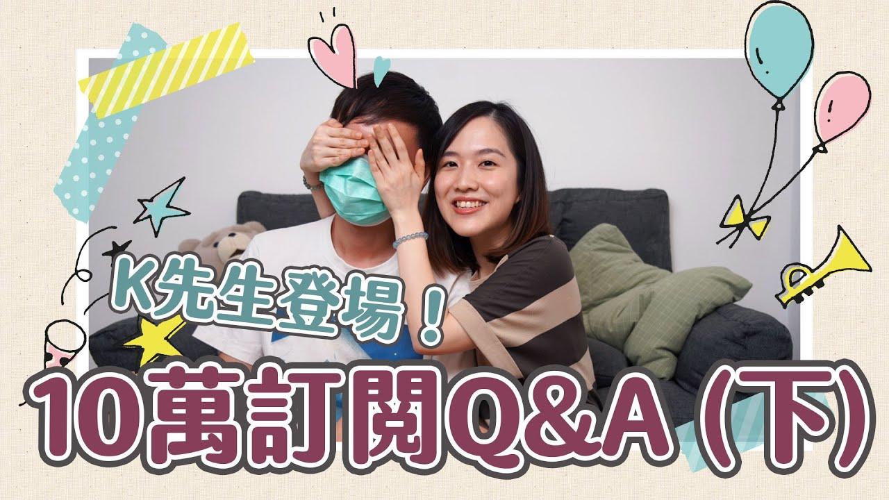 【貝遊日本】10萬訂閱Q&A(下)K先生首次登場😂一起討論何時結婚!?