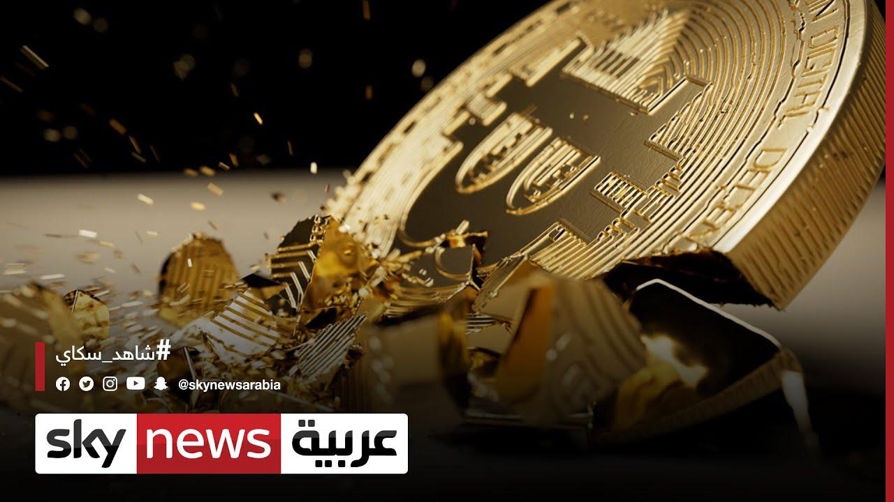 علي حمودي لسكاي نيوز عربية: البتكوين خسرت سريتها ومستويات العشرين ألف دولار قريبة | #الاقتصاد  - 01:54-2021 / 6 / 10