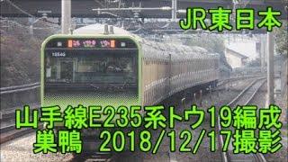 <JR東日本>山手線E235系トウ19編成 巣鴨 2018/12/17撮影