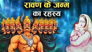 इस कारन हुआ था रावण का जन्म,जानकर रह जाएंगे हैरान! | How were Ravan, Vibhishan and Kumbakarn born?
