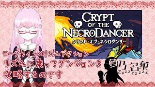 【Crypt of the NecroDancer#2】ネクロダンサーのゾーン3に挑戦なのです【夢乃名菓ののんびりゲーム生放送】 #Vtuber