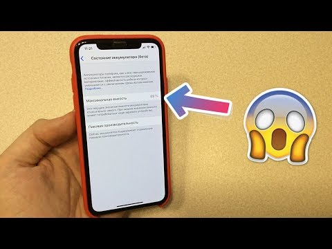Как продлить жизнь батареи в IOS 12 IPhone? Состояние аккумулятора IPhone!