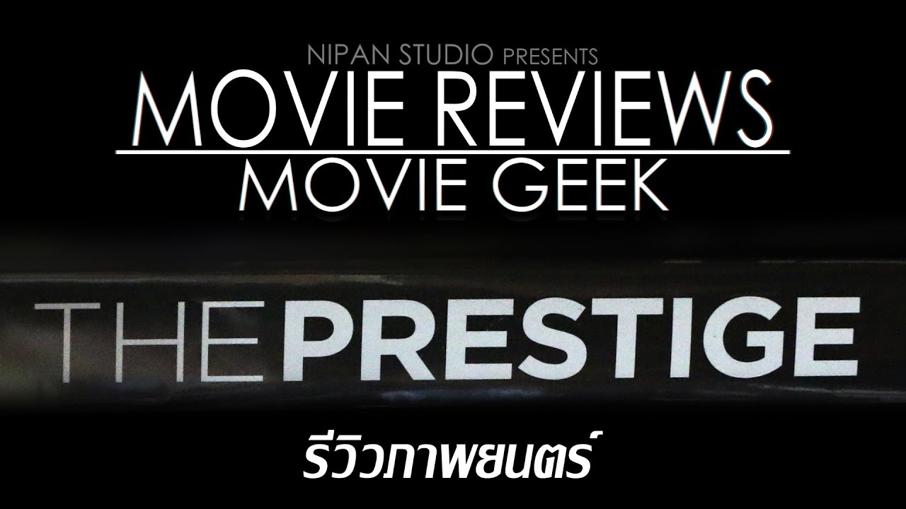 MovieReviews_MovieGeek_2:The Prestige(รีวิวหนัง)