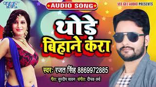 रोमांटिक सौंग #Rajat Singh I थोड़े बिहाने करा I Thode Bihan Kara I 2020 Bhojpuri Superhit Song