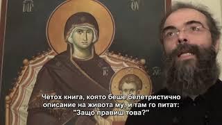 Скрити благословения, архим. Андрей Конанос