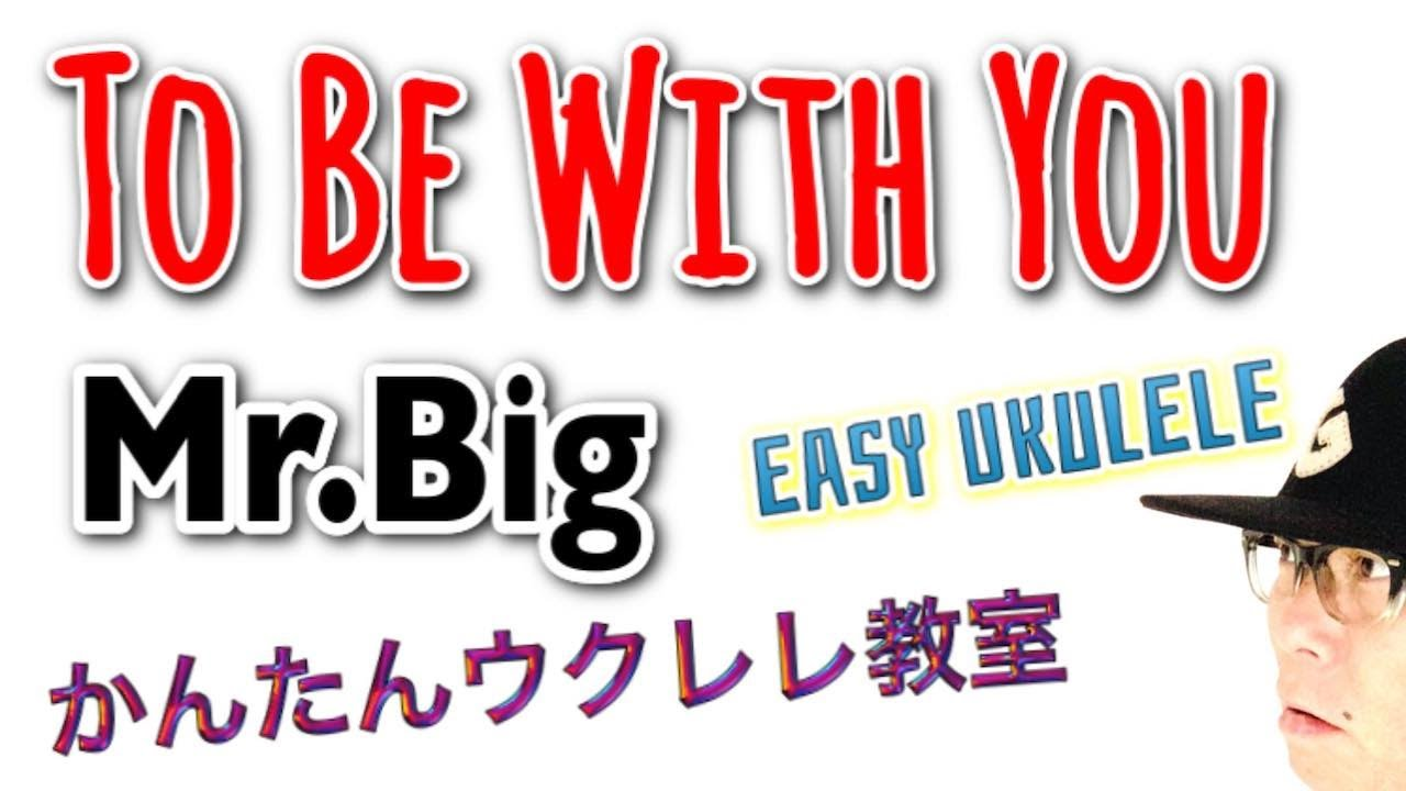 To Be With You / Mr.BIG【ウクレレ 超かんたん版 コード&レッスン付】 Easy Ukulele
