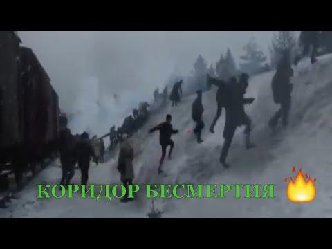 НОВИНКА 2020 ! ВОЕННОЕ КИНО! КОРИДОР БЕССМЕРТИЯ. Фильм вов 1941 - 1945