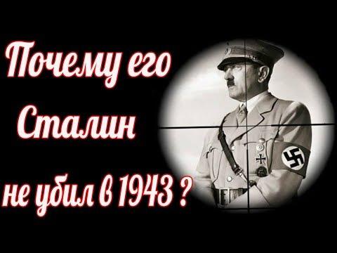 Почему в 1943г. СМЕРШ отменило покушение на Гитлера?