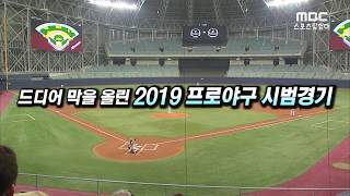 2019 KBO 프로야구 시범경기 첫 경기 주요장면 모아보기! (3월 12일)