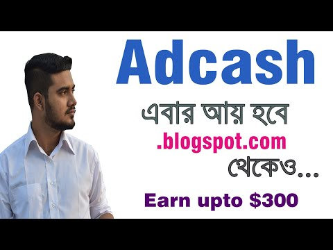 Adcash থেকে মাসে ১২ হাজার থেকে ২০ হাজার আয় | নতুনদের জন্য | Instant Approval | AdSense Alternatives