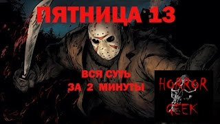 ПЯТНИЦА 13-Е (Friday the 13th). Вся суть за 2 минуты