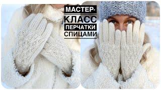 Вязанные перчатки спицами мастер класс