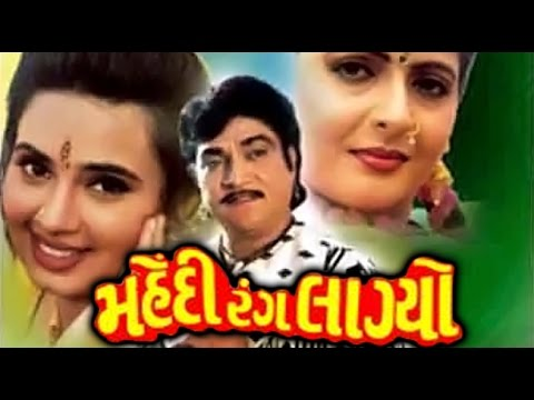 Mehndi Rang Lagyo | 2002 | Full Gujarati Movie | Naresh Kano