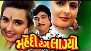 Mehndi Rang Lagyo | 2002 | Full Gujarati Movie | Naresh Kanodia, Ramesh Mehta, Shalini Kapoor