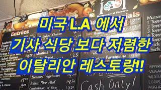 [LA맛집]이탈리안 음식이 가장 저렴한곳.