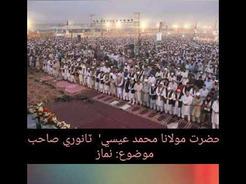 Moulana Muhammad Essa Tanwri Sb (Mouzoo: Namaaz)