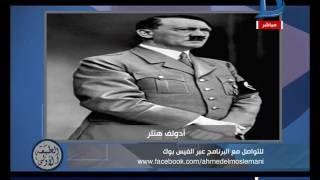 بالفيديو.. «المسلماني» تعليقا على ترشيح هتلر لنوبل: «أشهر المجرمين»