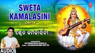 Sweta Kamalasini I SHYAMAPAD BABULA I Oriya Saraswati Bhajan I Full Audio Song