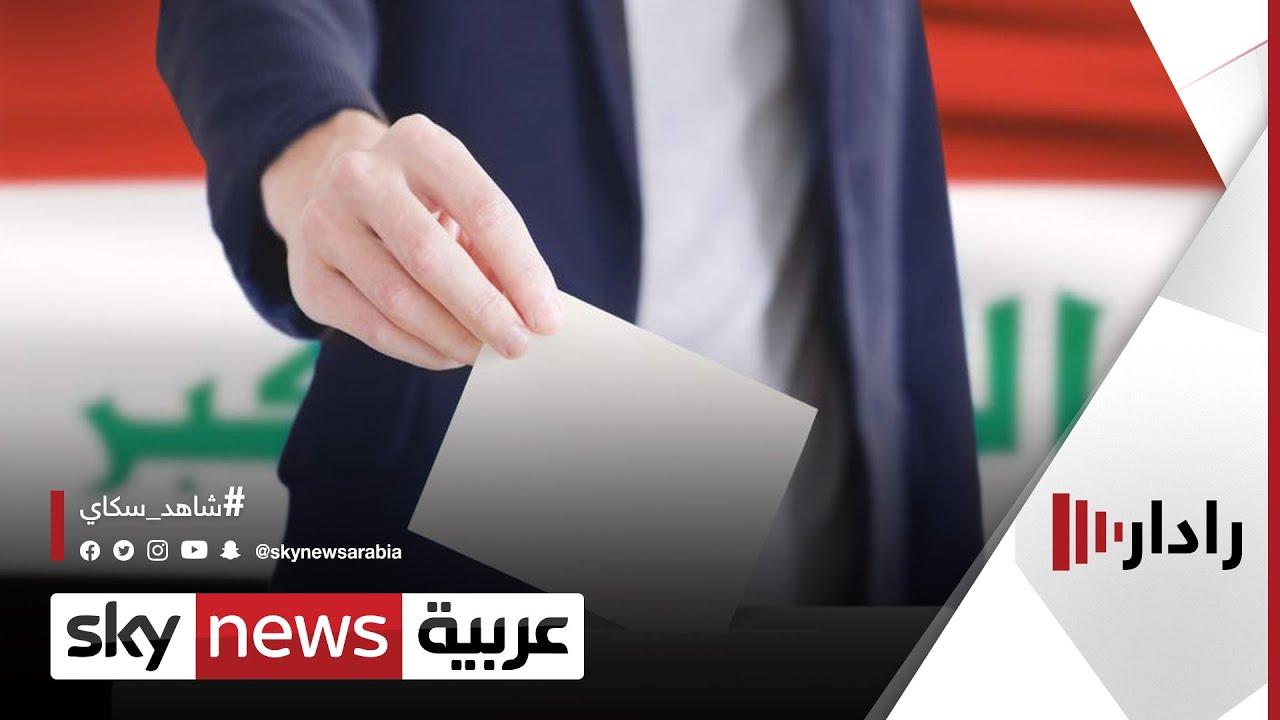 إجراءات في العراق لضمان نزاهة ودقة الانتخابات | #رادار  - نشر قبل 44 دقيقة