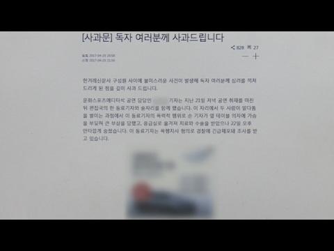 한겨레신문 기자 폭행치사 혐의로 긴급체포 / 연합뉴스TV (YonhapnewsTV)