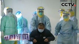 [中国新闻] 武汉火神山医院接收首批确诊患者 | CCTV中文国际