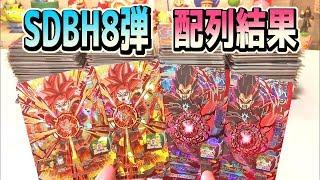 【SDBH8弾】排出結果&配列 スーパードラゴンボールヒーローズ 8弾 初日のレンコ結果♪【ゴジータゼノ4、ベジータ王ゼノの配列有】