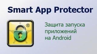 Как поставить пароль на приложения на Android